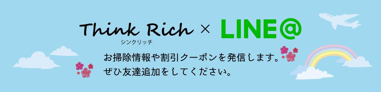 Think Rich(シンクリッチ)